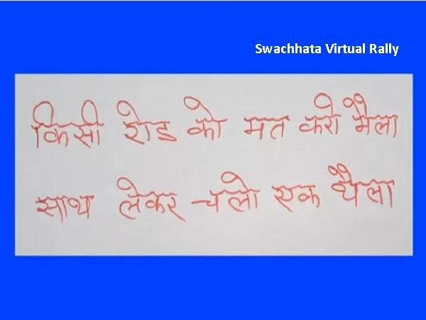 Swachhata Virtual Rally