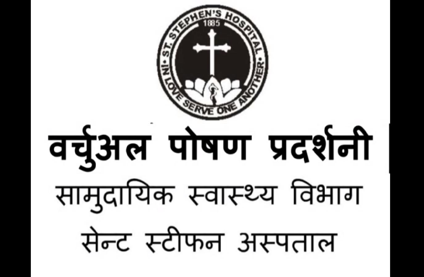 Virtual Poshan Pardarshni