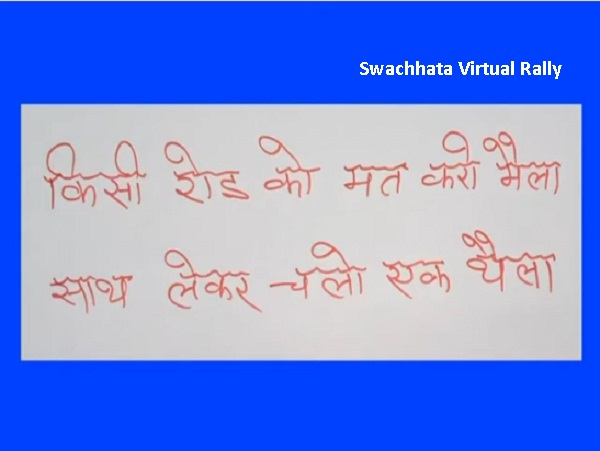 Swachhata Virtual Rally